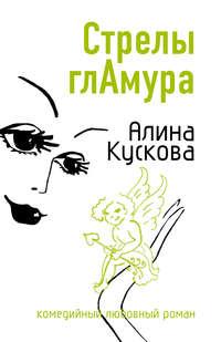 Кускова, Алина  - Стрелы гламура