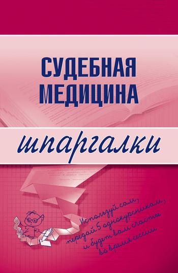 Д. Г. Левин Судебная медицина михайлов г шпаргалки по истории россии