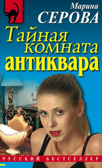 Марина Серова Тайная комната антиквара серова м тайная комната антиквара