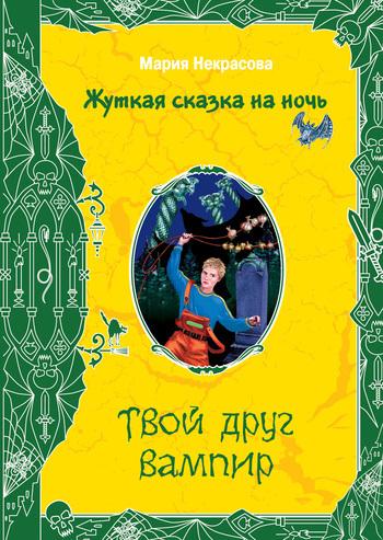 Мария Некрасова Твой друг вампир мария некрасова костыль нога