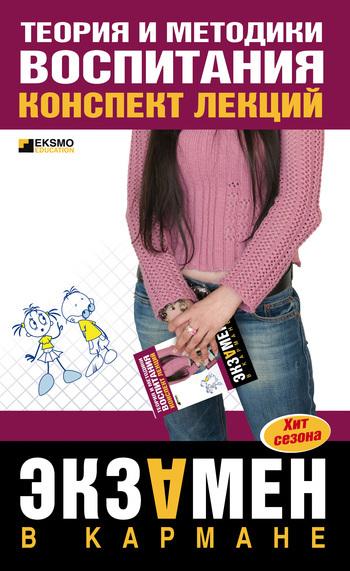 Отсутствует Теория и методика воспитания: конспект лекций ISBN: 978-5-699-25590-0 коллектив авторов теория обучения конспект лекций isbn 978 5 699 25593 1