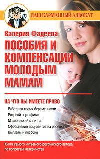 Скачать книгу Валерия Фадеева, Пособия и компенсации молодым мамам