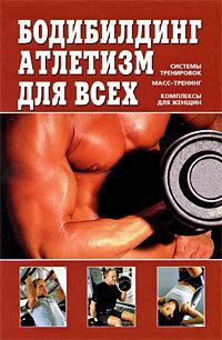 Скачать книгу В. Д. Чингисов, Бодибилдинг, атлетизм для всех