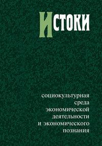 статей, Сборник  - Истоки: социокультурная среда экономической деятельности и экономического познания