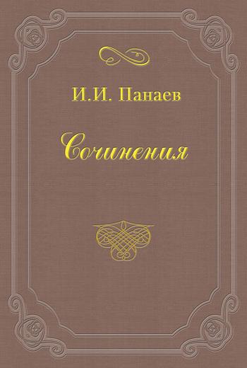 Иван Иванович Панаев Актеон