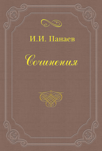 Скачать книгу Иван Панаев, Внук русского миллионера