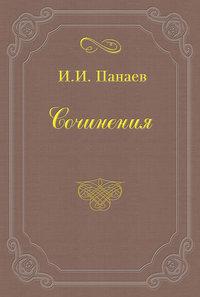 Панаев, Иван  - Внук русского миллионера