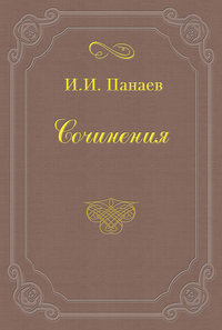 Панаев, Иван  - Провинциальный хлыщ