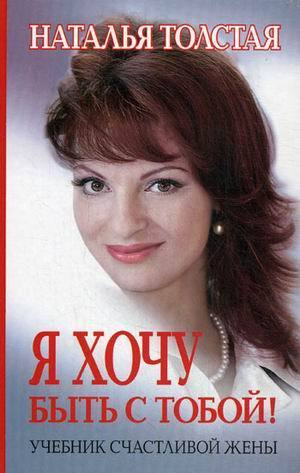 Скачать книгу Наталья Толстая, Я хочу быть с тобой! Учебник счастливой жены