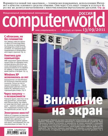 Журнал Computerworld Россия №21/2011