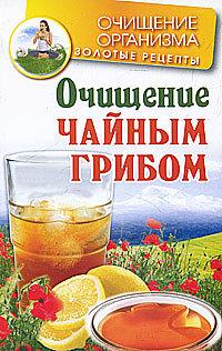 Мария Соколова Очищение чайным грибом