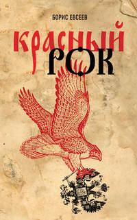- Красный рок (сборник)