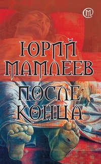 Мамлеев, Юрий  - После конца