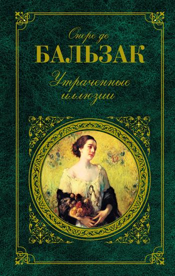 Скачать книгу Оноре де Бальзак, Утраченные иллюзии