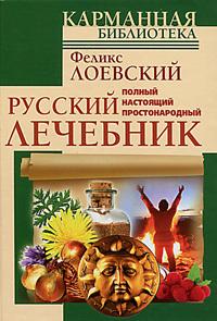 интригующее повествование в книге Феликс Лоевский