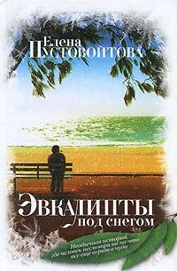 Скачать книгу Елена Пустовойтова, Эвкалипты под снегом (сборник)