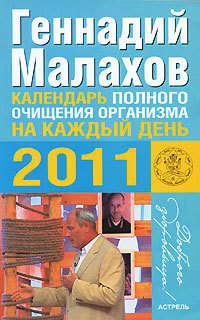 Малахов, Геннадий  - Календарь полного очищения организма на каждый день 2011 года