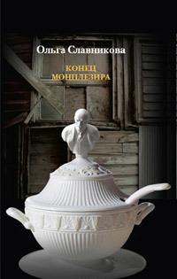 Славникова, Ольга  - Конец Монплезира (сборник)