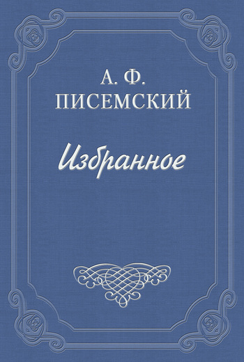 Скачать книгу Алексей Феофилактович Писемский, Тысяча душ