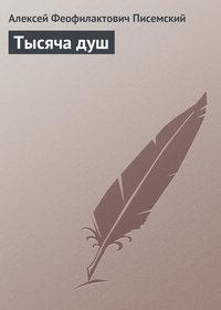 Писемский, Алексей  - Тысяча душ