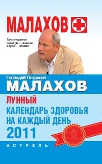 Скачать книгу Геннадий Петрович Малахов, Лунный календарь здоровья на каждый день 2011 года