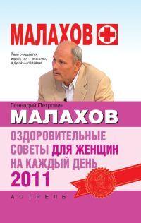 семенова а оздоровительные советы на каждый день 2014 года Геннадий Малахов Оздоровительные советы для женщин на каждый день 2011 года
