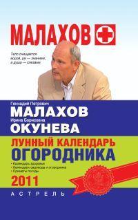бесплатно Геннадий Малахов Скачать Лунный календарь огородника 2011 год