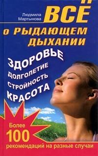 Скачать книгу Людмила Мартынова, Все о рыдающем дыхании. Здоровье, долголетие, стройность, красота. Более 100 рекомендаций на разные случаи