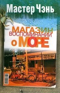 - Магазин воспоминаний о море (сборник)