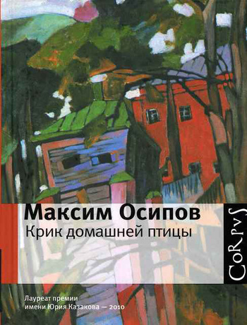 Скачать книгу Максим Осипов, Крик домашней птицы (сборник)