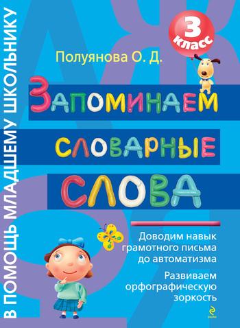 О. Д. Полуянова бесплатно