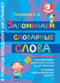 О. Д. Полуянова - Запоминаем словарные слова. 3 класс