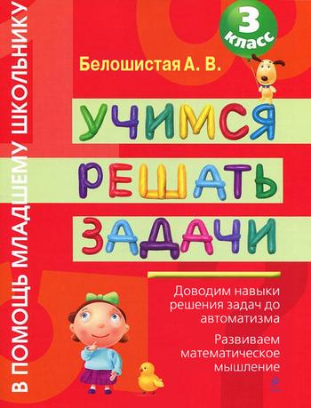 А. В. Белошистая Учимся решать задачи. 3 класс книга эксмо в помощь младшему школьнику учимся решать задачи 2 класс