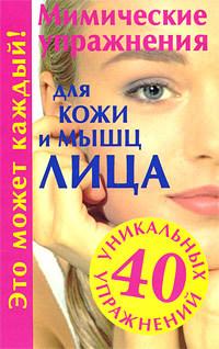 Скачать книгу Галина Меньшикова, Мимические упражнения для кожи и мышц лица