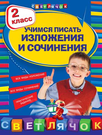 Скачать книгу Татьяна Владимировна Губернская, Учимся писать изложения и сочинения. 2 класс