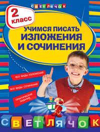 Т. В. Губернская - Учимся писать изложения и сочинения. 2 класс