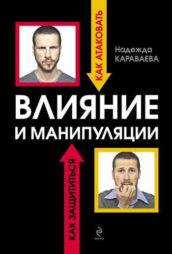 Обложка книги Влияние и манипуляции: как атаковать и как защититься, автор Караваева, Надежда