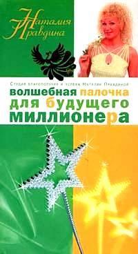 Скачать книгу Наталия Правдина, Волшебная палочка для будущего миллионера