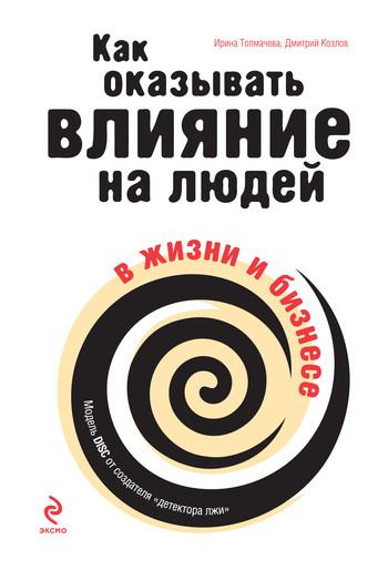Скачать книгу Дмитрий Александрович Козлов, Как оказывать влияние на людей в жизни и бизнесе