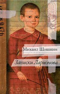 Шишкин, Михаил  - Записки Ларионова