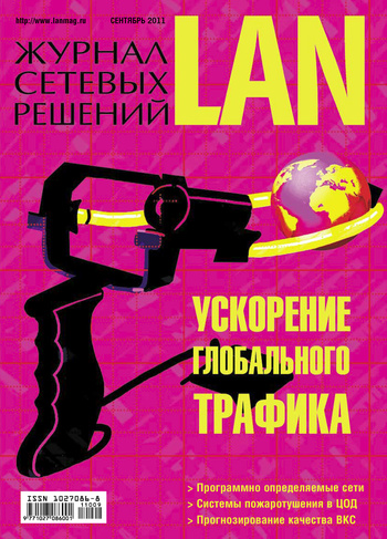 Скачать книгу Открытые системы, Журнал сетевых решений / LAN №09/2011