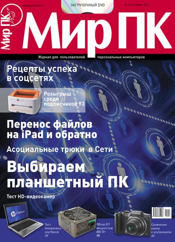 Скачать книгу Мир ПК, Журнал Мир ПК №10/2011