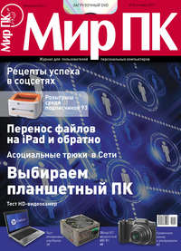 - Журнал Мир ПК №10/2011