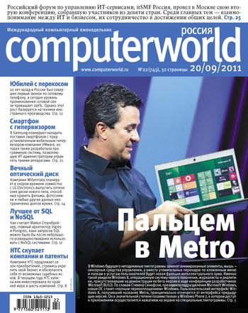 Скачать книгу Открытые системы, Журнал Computerworld Россия №22/2011