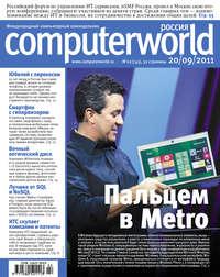 системы, Открытые  - Журнал Computerworld Россия №22/2011