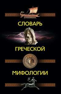 Отсутствует - Словарь греческой мифологии