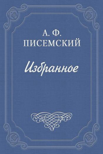 Скачать Старческий грех бесплатно Алексей Писемский