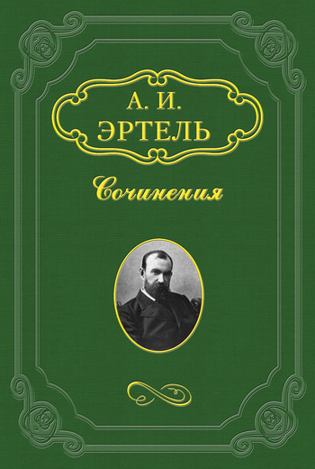 Скачать книгу Александр Иванович Эртель, Степная сторона