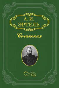 Эртель, Александр  - Обличитель