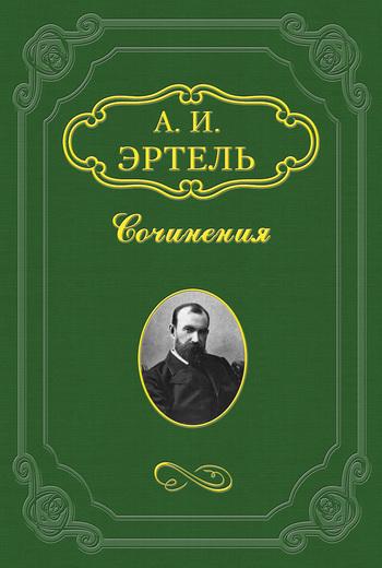 Александр Эртель бесплатно